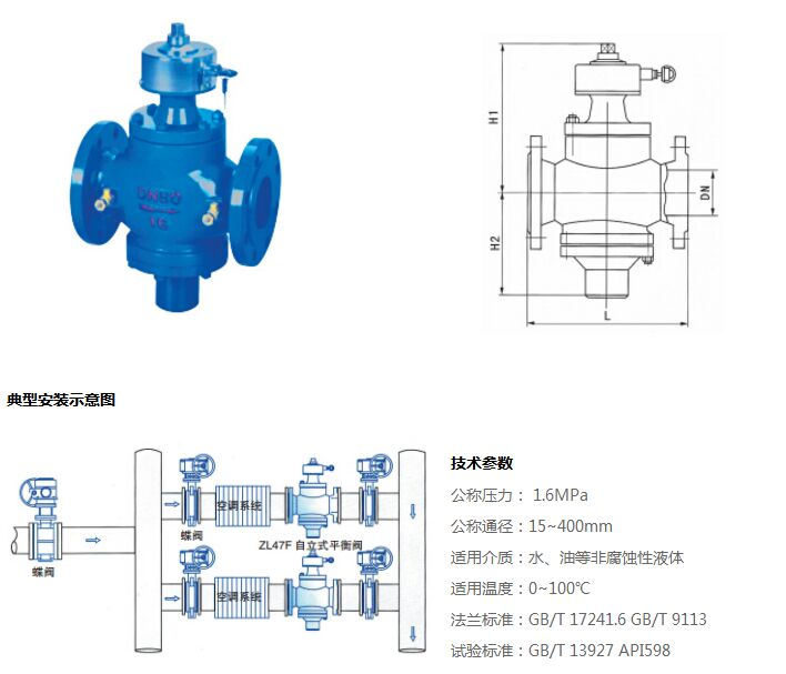 ZL47F 自力式平衡阀安装示意图